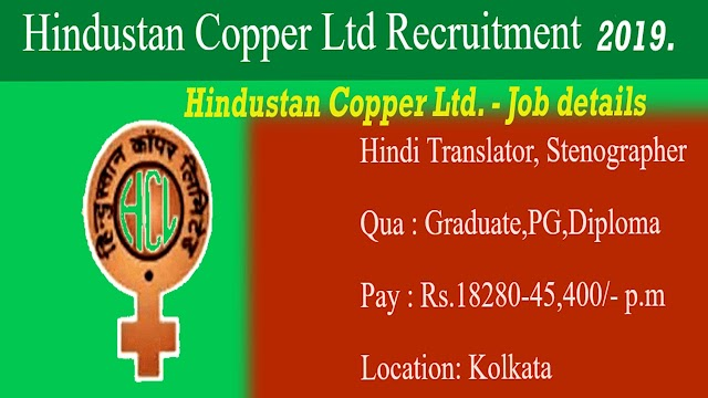 Hindustan Copper Limited (HCL) invites online applications for Hindi translator and stenographer's  posts.
