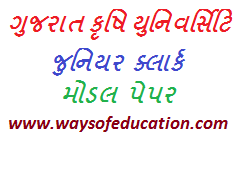 AGRICULTURE(KRUSHI) UNIVERSITIES OF GUJARAT JR.CLARK MODEL PAPER BY ICCE
