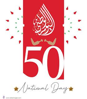 صور تهنئة بمناسبة اليوم الوطني العماني 50