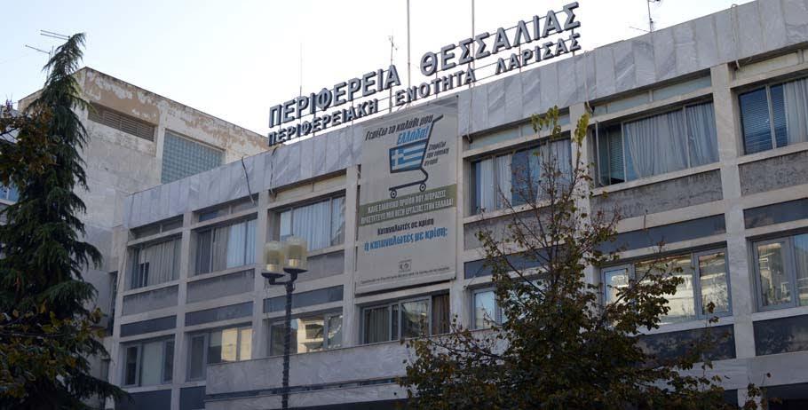 Στα 226,8 εκατ. ευρώ ο προϋπολογισμός της Περιφέρειας Θεσσαλίας για το 2020