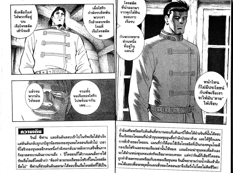 Shin Tekken Chinmi-เล่ม 16