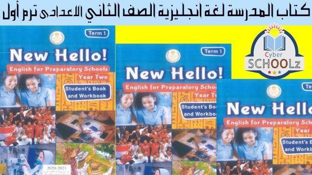 كتاب المدرسة لغة انجليزية  للصف الثانى الاعدادى الترم الأول