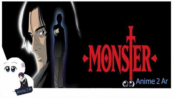 جميع حلقات انمي Monster مترجم