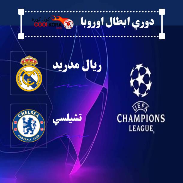 تعرف علي  موعد مباراة ريال مدريد وتشيلسي دوري أبطال أوروبا والقنوات الناقلة
