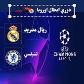 تقرير مباراة ريال مدريد وتشيلسي دوري أبطال أوروبا
