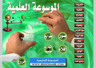 SCIENCES-ENCYCLOPEDIA-V2.0-ARISS_00_www.educshare.com