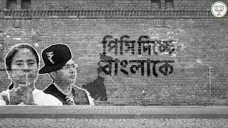 Pishi Jao Song Lyrics (ও পিসি যাও) - BJP West Bengal
