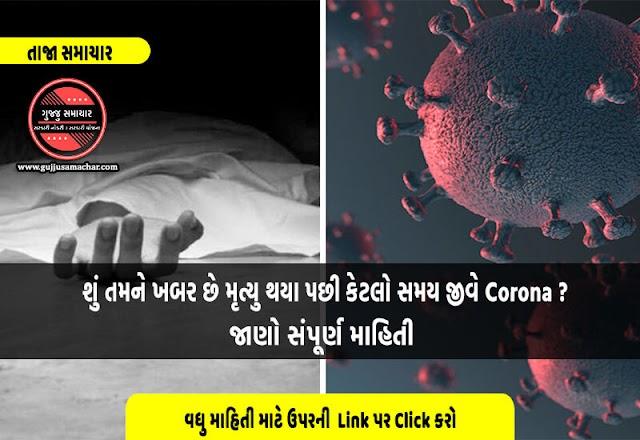 મૃત શરીર માં Corona Virus કેટલો સમય જીવંત રહી શકે છે - વાંચો અહીં