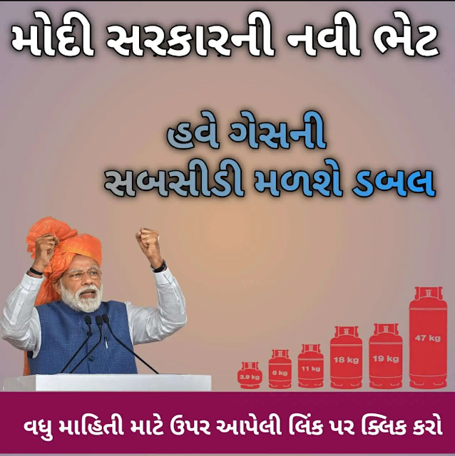 Double the subsidy on the LPG gas cylinder