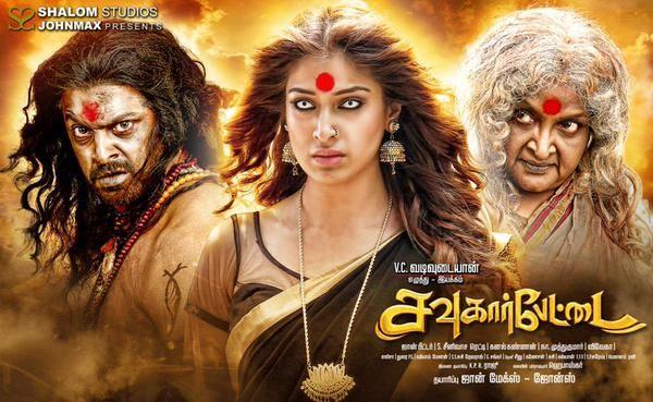 Tamil movie Sowkarpettai (2016) full star cast and crew Srikanth, Lakshmi Rai, Saravanan, Suman, Vadivukkarasi, first look Pics, wallpaper
