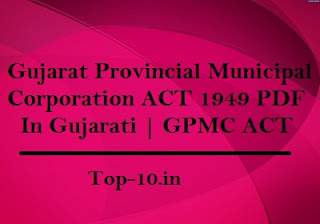 Gujarat Provincial Municipal Corporation ACT 1949 PDF In Gujarati | GPMC ACT