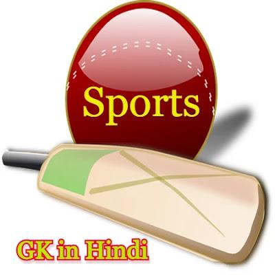 Sports GK Questions in Hindi    दोस्तों मैं यहाँ पर आपको Sports GK Questions in Hindi के बारे में बताऊंगा जो की आपको अपने प्रतियोगिता परीक्षा में पूछे गए प्रश्न के उत्तर देने में आसानी होगी, यहाँ पर आपको खेलो से सम्बंधित लगभग सभी जानकारी देने की कोशिश करूँगा।  ताकि आपको पूछे गए सवालो का जबाब अशनि से दे सके। cricket GK in Hindi, Football GK ,हॉकी ,Tennis GK , National Sports Day, इत्यादि के बारे में पूरी जानकारी दूंगा।   ➤ आधुनिक ओलम्पिक खेल प्रतियोगिता का आरंभ कब हुआ था ?  उत्तर- 6 अप्रैल , 1896 ईस्वी को    ➤ ओलम्पिक खेल प्रतियोगिताओं का आयोजन कितने वर्ष बाद किया जाता है ?  उत्तर- चार वर्ष    ➤आधुनिक ओलम्पिक खेल के जनक कौन थे ?  उत्तर-  पियरे डि कुबर्तिन ( फ्रांस )    ➤ ओलम्पिक ध्वज को डिजाईन करने का श्रेय किसे जाता है ?  उत्तर- पियरे डि कुवर्तिन को    ➤ओलम्पिक ध्वज को मान्यता कब मिली थी ?  उत्तर- 1913 ईस्वी को    ➤ ओलम्पिक ध्वज पहली बार किस ईस्वी को फहराया गया था ?  उत्तर- 1920 ईस्वी में    ➤ ओलम्पिक प्रतियोगिता के ध्वज में स्थित पाँच रंगीन चक्र क्या दर्शाता है ?  उत्तर- 5 महाद्वीपों को     ➤पीला , नीला तथा हरा चक्र क्या दर्शाता है ?  उत्तर-  एशिया , यूरोप तथा आस्ट्रेलिया महाद्वीप को    ➤काला तथा लाल चक्र किस महाद्वीप को दर्शाता है -    उत्तर- अफ्रीका और अमेरिका     ➤ओलम्पिक मशाल जलाने की प्रथा की शुरूआत कब हुई  थी ?  उत्तर-  1928 ई ० को ( इम्सटर्डम , नीदरलैंड ) में    ➤ अंतर्राष्ट्रीय ओलम्पिक समिति की स्थापना 1894 ई ० में कहाँ हुई थी ?  उत्तर-  सखोन में    ➤अंतर्राष्ट्रीय ओलम्पिक समिति का मुख्यालय कहाँ स्थित है ?  उत्तर- लोसाने ( स्विट्जरलैंड )    ➤आधुनिक ओलम्पिक खेलों का प्रथम स्वर्ण पदक विजेता कौन है ?  उत्तर- जेम्स कानोली ( संयुक्त राज्य अमेरिका , एथेंस ओलंपिक 1896 में )    ➤ ओलम्पिक खेलों में स्वर्ण पदक जीतनेवाली पहली महिला कौन थी ?  उत्तर- चारलोट कूपर ( इंगलैंड )    ➤ ओलम्पिक पदक विजेता प्रथम भारतीय पुरूष कौन है ?  उत्तर-  के. डी. जाधव ( 1952 में , कांस्य पदक )    ➤ महिलाओं की ओलम्पिक खेलों में भागीदारी हुई कब हुई थी ?  उत्तर-  द्वितीय ओलम्पिक ( 1900 ई ० , पेरिस ) में    ➤ भारत की ओर से ओलम्पिक में भाग लेने वाली प्रथम महिला खिलाड़ी कौन थी ?  उत्तर- लीला रो   