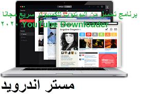 برنامج تحميل من اليوتيوب للكمبيوتر سريع مجانا 2020 YouTube Downloader