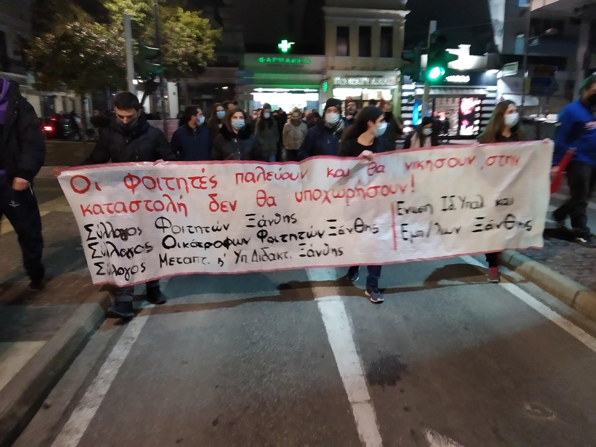 Στους δρόμους οι φοιτητές της Ξάνθης για τα επεισόδια στο ΑΠΘ