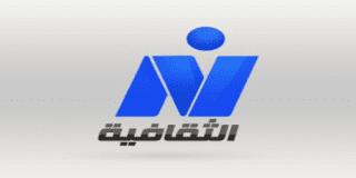 تردد قناة نايل الثقافية الجديد على قمر نايل سا\ Nile Culture-tv