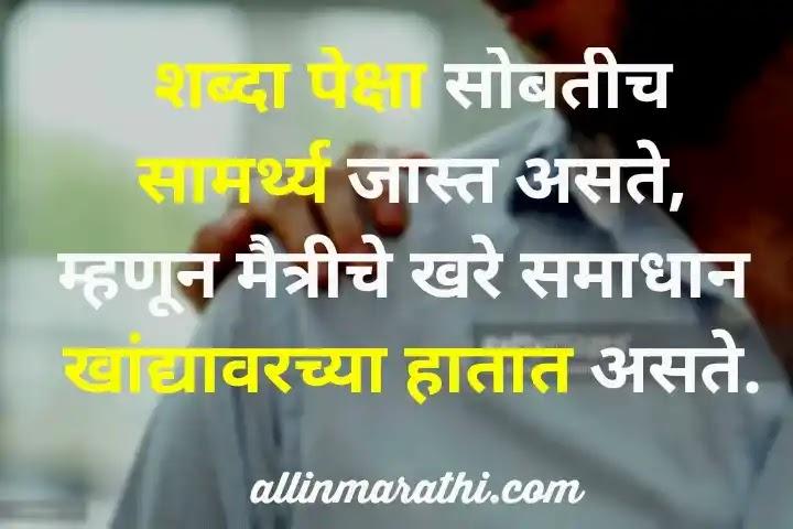 Best Marathi Status on Friendship