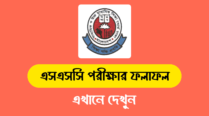 SSC Result 2020 For BD All Boards