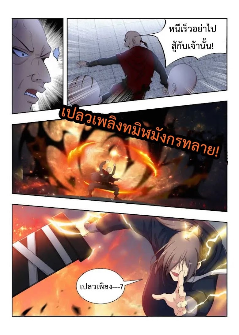 Strongest Anti M.E.T.A. - หน้า 10
