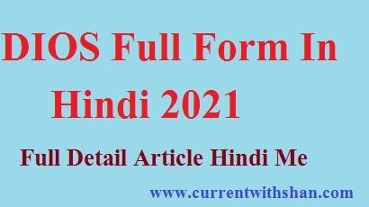 DIOS Full Form In Hindi 2021,DIOS Full Form In Hindi