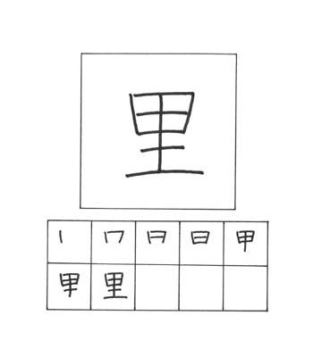 kanji kampung