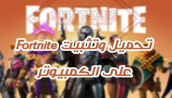 تحميل وتثبيت لعبة Fortnite PC على الكمبيوتر