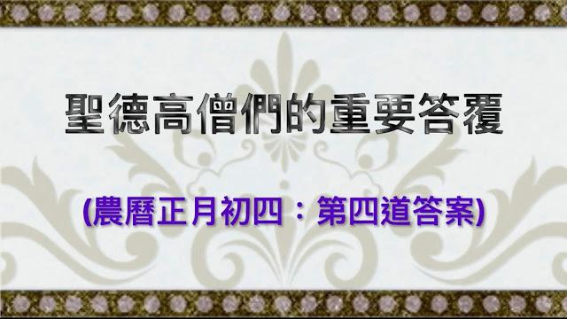 聖德高僧們的重要答覆(農曆正月初四:第四道答案)