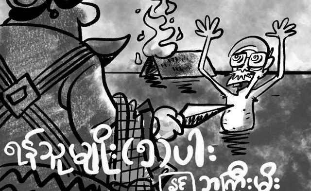 ေမာင္မိုးသူ – ရန္သူမ်ိုး (၅)ပါးနွင့္ ဘျကီးမိုး