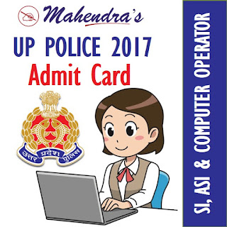 UP Police Admit Card 2017 | SI, ASI & Computer Operator