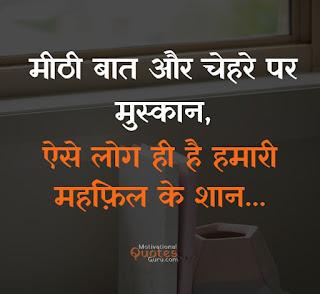 Welcome Quotes and Shayari in Hindi