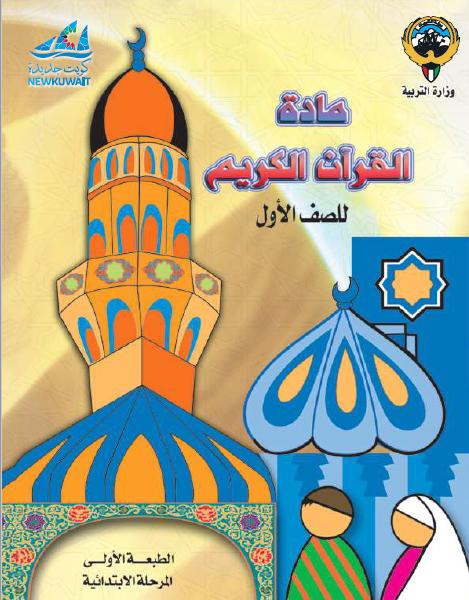 كتاب القرآن الكريم للصف الأول