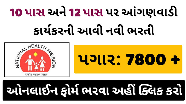 Bhavnagar Anganwadi Worker / Helper Recruitment Notification for 105 Vacancies @e-hrms.gujarat.gov.in