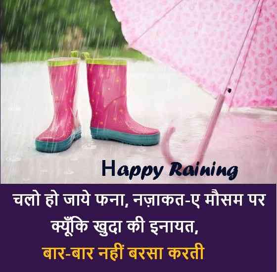latest rain pictures collection, latest rain pictures downloadlatest rain pictures collection, latest rain pictures download