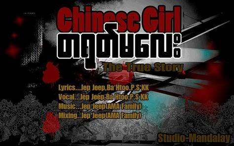 Myanmar Hip Hop Channel တရ ပ မ လ Jep Jeep Ba Htoo P S Kk