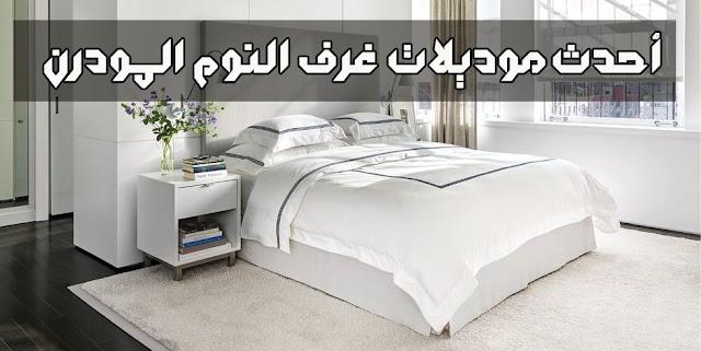 أحدث موديلات غرف النوم المودرن لعام 2019-2020