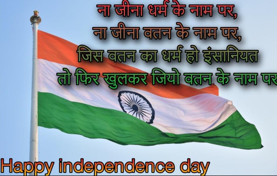 15 august shayari in hindi,