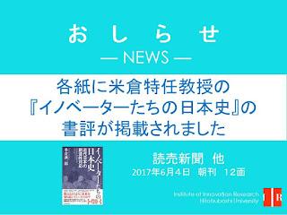 米倉特任教授の『イノベーターたちの日本史』の書評が読売新聞に掲載されました