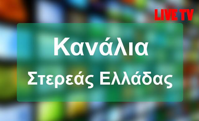 Περιφερεικά κανάλια Στερεάς Ελλάδας