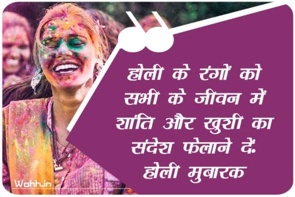 Wishes for Holi Greetings In Hindi
