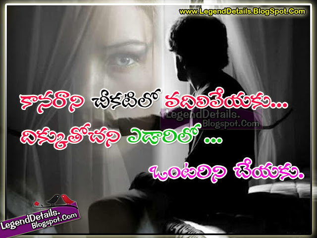Love Feeling Quotes In Telugu: Love Failure Quotes And Feelings In Telugu Language