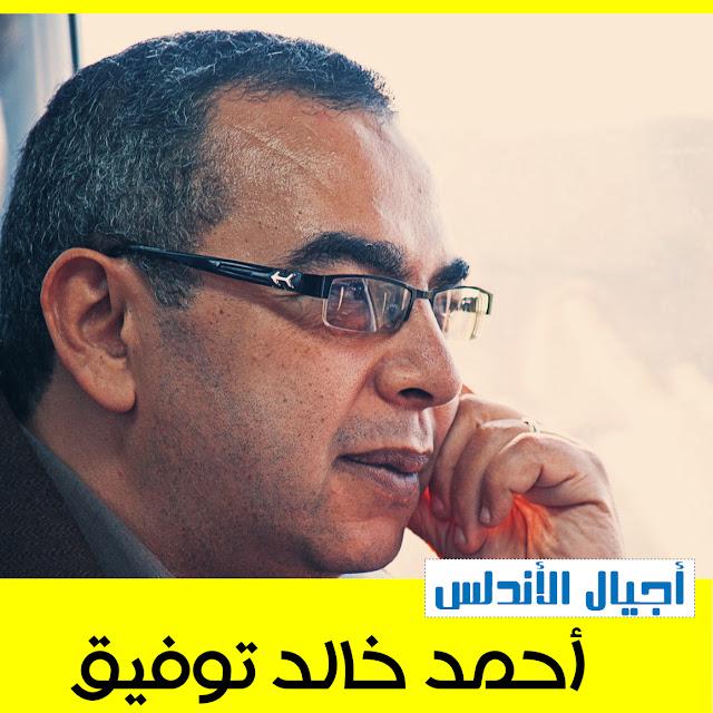 دكتور احمد خالد توفيق -عراب الشباب من الطب إلى الأدب - من هو أحمد خالد توفيق - شخصيات تاريخية