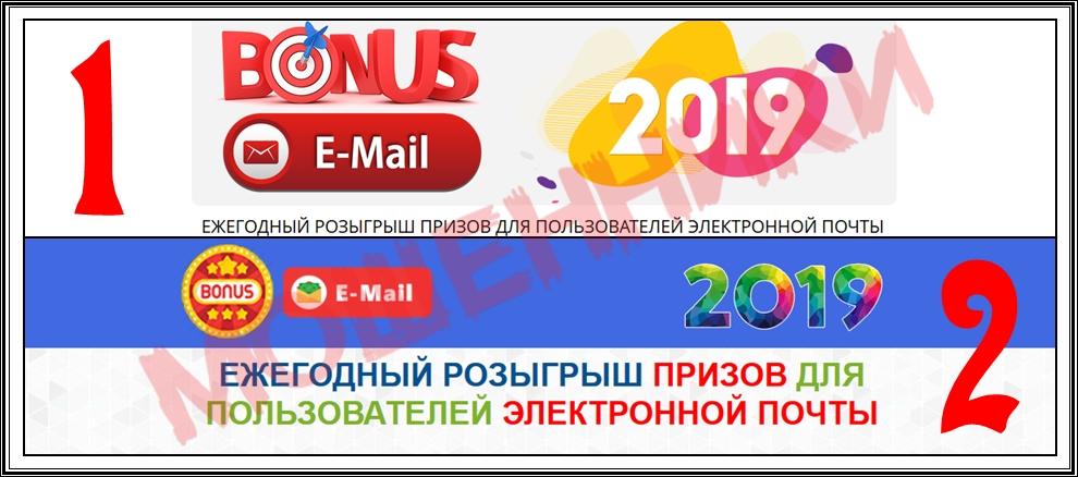 [Лохотрон] bonusmail04.top – Отзывы? Bonus E-mail ежегодный розыгрыш