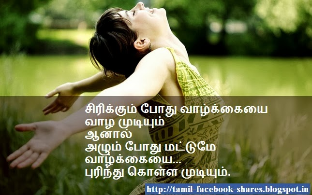Tamil Life Motivational Thoughts Images Happiness Quotes