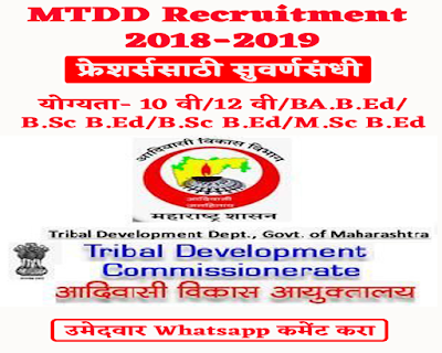 MTDD Recruitment 2018-2019.
