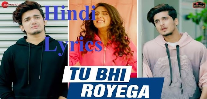 TU BHI ROYEGA LYRICS IN HINDI – BHAVIN BHANUSHALI