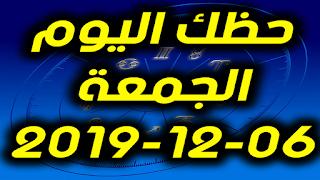 حظك اليوم الجمعة 06-12-2019 -Daily Horoscope