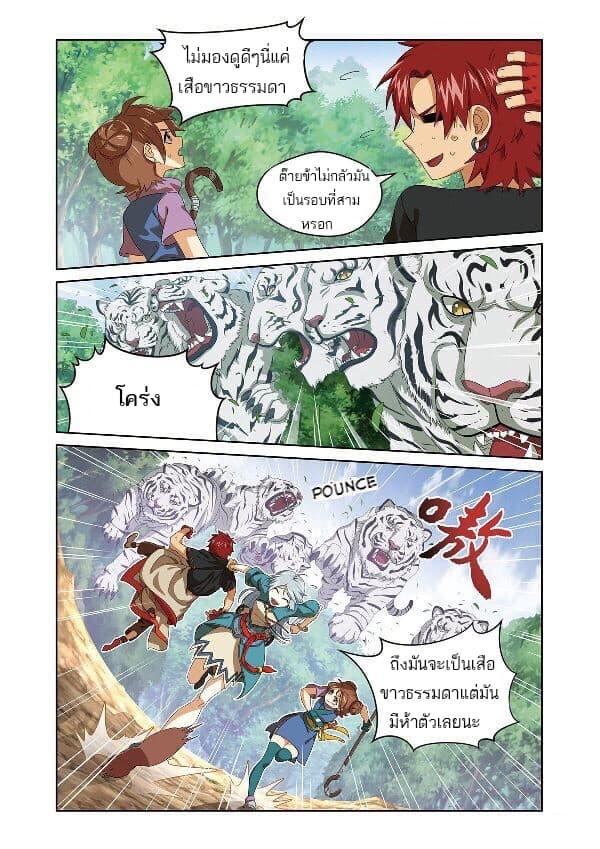 Micah - หน้า 4