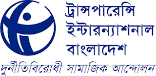 Transparency International Bangladesh Job Circular