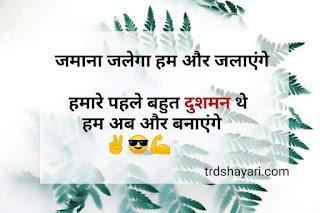 Zamana jalega or  hum or jalayenge Humare pehle  bahut dushman the AV hum or banayenge.