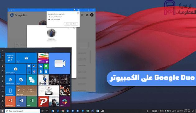 كيف تستخدم Google Duo على الكمبيوتر