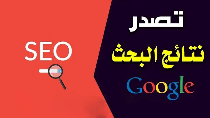 أهم عوامل السيو (seo) لتصدر نتائج البحث على جوجل